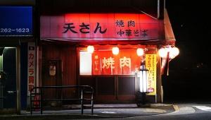 【衝撃】ほとんどの広島市民が知ってる「いつも見るけど入る勇気がない焼肉屋」が激ウマだった事が判明 / 天さん