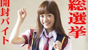 【マジかよ】AKBオタクがバイトを雇う! AKB48選抜総選挙の裏ビジネス「開封投票バイト」がヤバイ