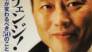 【辞任】舛添要一東京都知事が「俺から目が逸れる大きな事件が起きないかな」と問題発言 / 国民の命より自分の立場