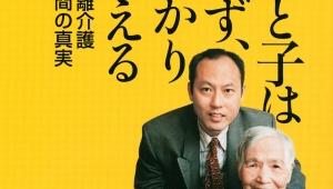 【炎上】舛添要一東京都知事の親族ブチギレ激怒 / 認知症の母を宣伝に利用! ウソを書いた介護本に国民が騙されベストセラー