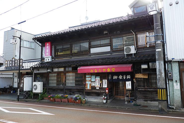 minatoya20