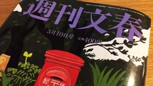 【衝撃】文春と新潮がダブルで鳥越俊太郎記事を掲載 / 新潮は女性が「半ば強制的に全裸にされた」とも報道