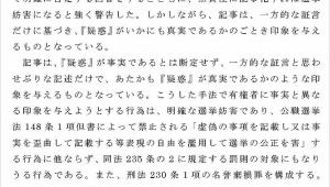 鳥越俊太郎事務所が週刊文春編集部に抗議文を送付 / ネット上ではさまざまな意見