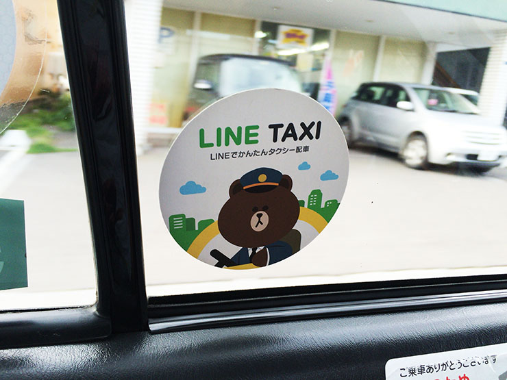 line-taxi5