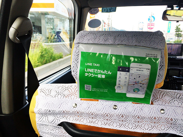 line-taxi6