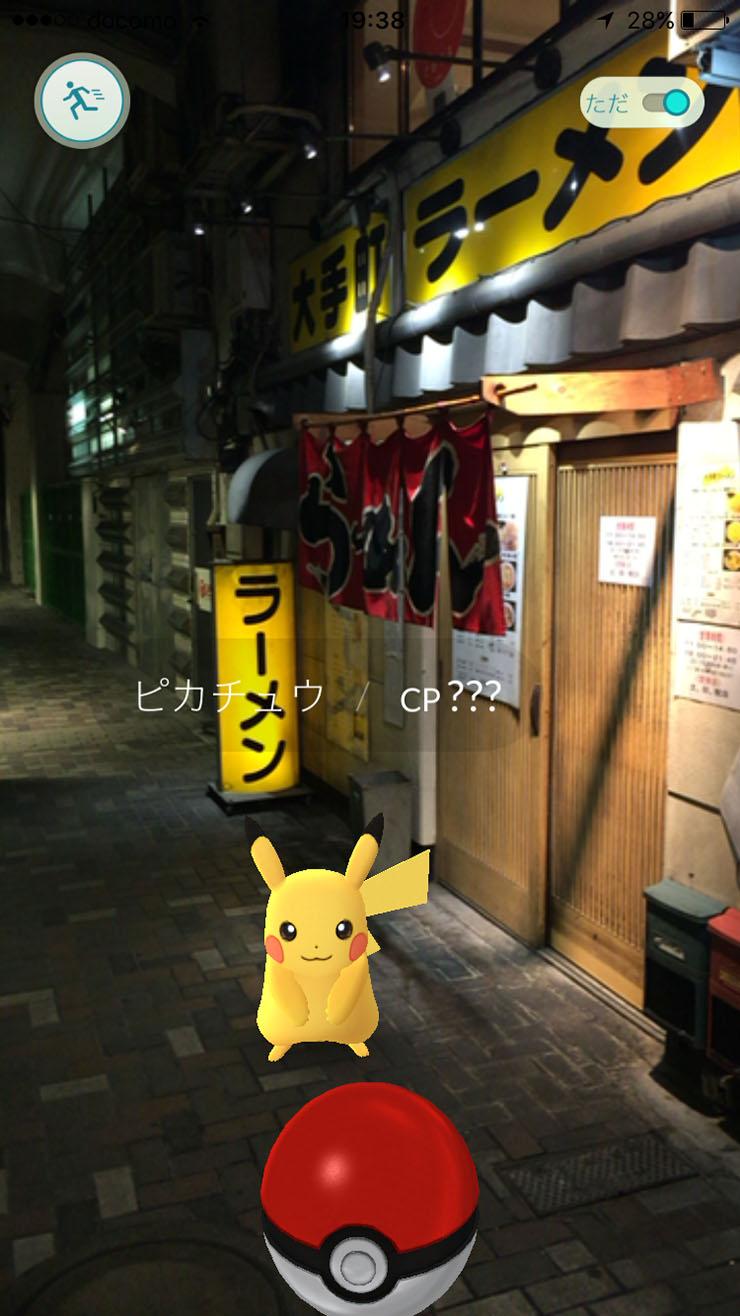pokemon-go-abunai11