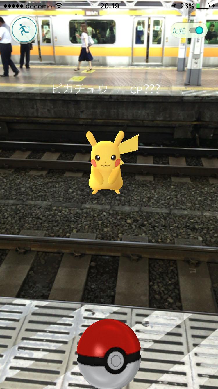 pokemon-go-abunai4