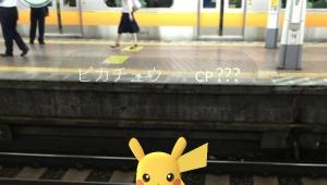 【注意喚起】ポケモンGOで命を落とすな! 駅ホームで絶対に遊ぶべきではない「いつか犠牲者が出る」