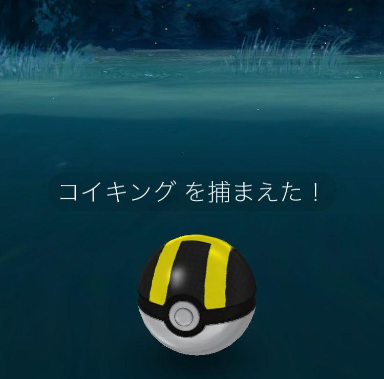 pokemon-go-koiling3