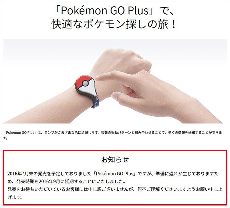 pokemon-go-plus3