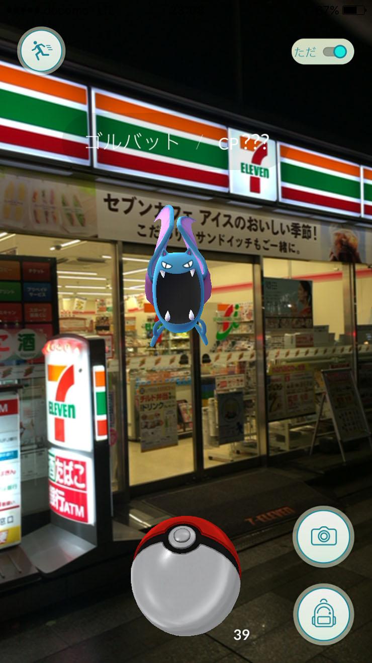 衝撃】日本で「ポケモンgo」で遊ぶ人が続出! スマホを持ってポケモン