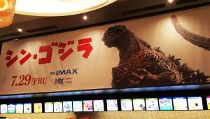 【悲報】大多数の映画館で「シン・ゴジラ」のIMAX上映終了 / 2016年8月10日上映が最終! 見るなら急げ!