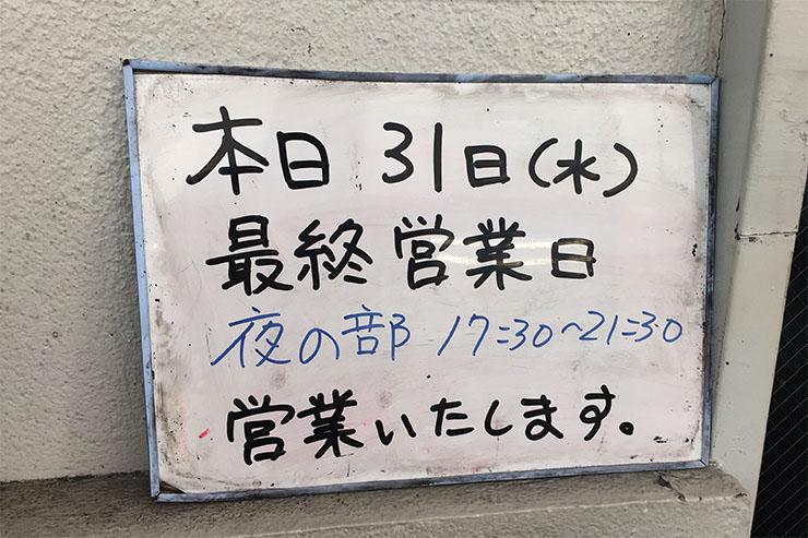 ramenjiro-nishidai14