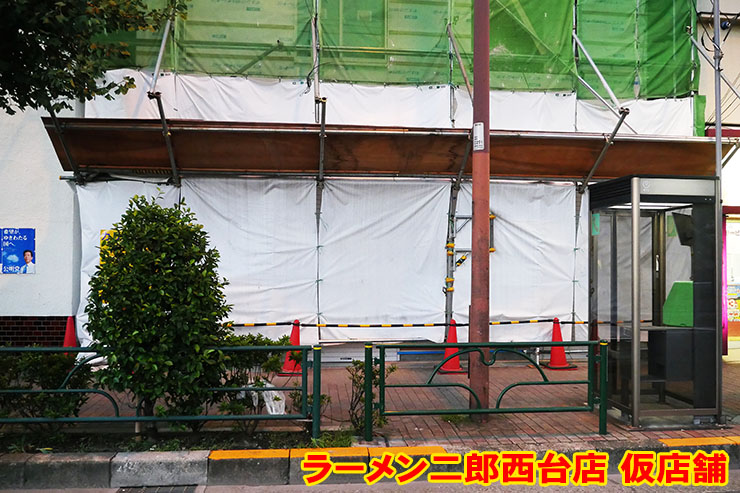 ramenjiro-nishidai17
