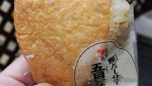 【爆発的売上】手が汚れない「おにぎり系いなり寿司」が本気でウマい件 / セブンイレブン限定