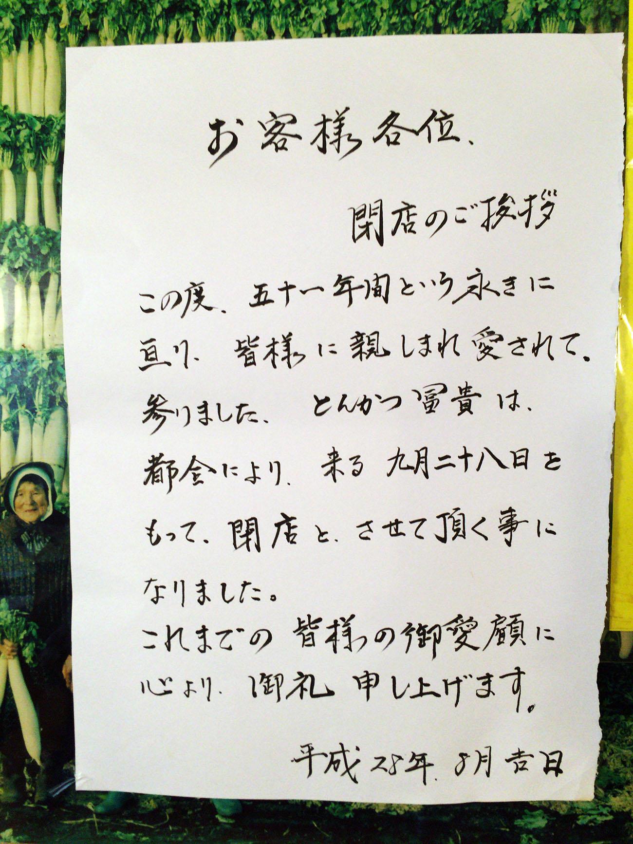 akihabara-fuki-tonkatsu5