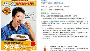 【激怒】水谷隼選手が監修した「水谷隼カレー」がプレミア価格で2500円に高騰 / 定価500円なのに!