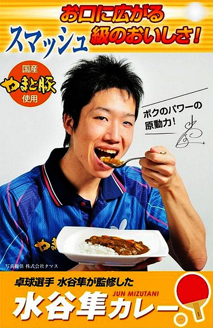 curry-mizutani1