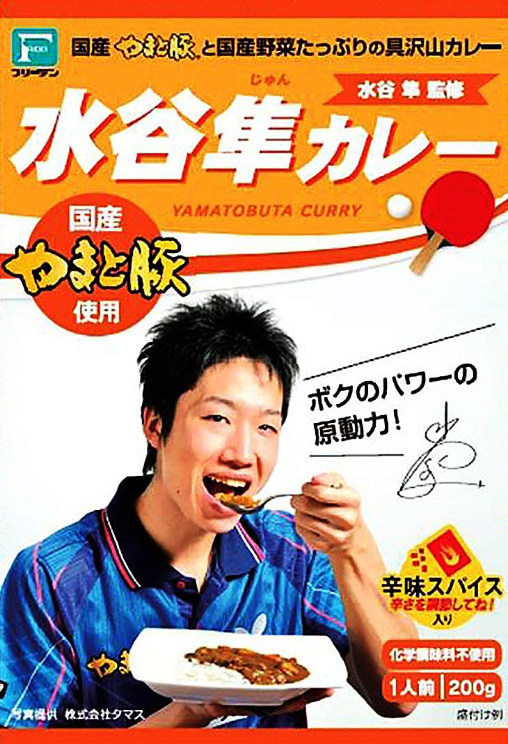 curry-mizutani2