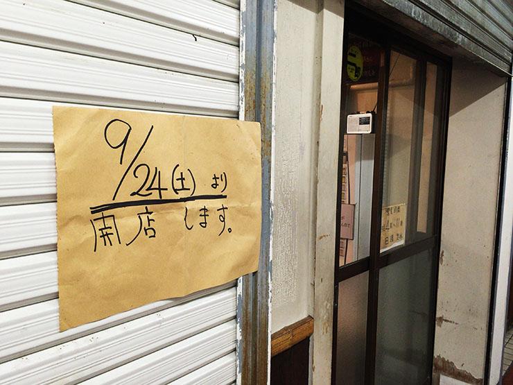 jiro-fucyu3