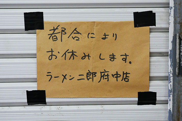 jiro-fucyu8