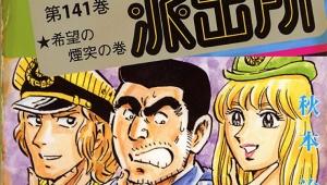 【永久保存版】漫画「こち亀」の知られざる秘密20選 / 中川は両さんの親戚である