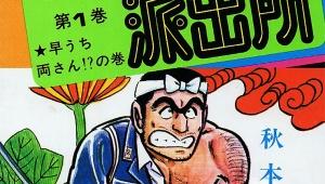 【緊急速報】週刊少年ジャンプに「こち亀」第1話の全ページフルカラー原稿を掲載! 中川が拳銃を一般人にブチ込む