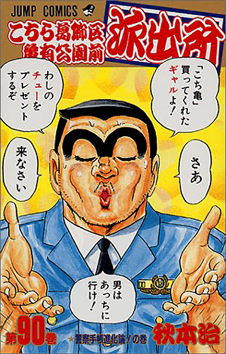 kochikame8