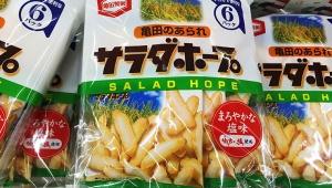 新潟県民のソウルフードが凄い! 亀田製菓の新潟限定商品「サラダホープ」を知らんなんてありえへん!