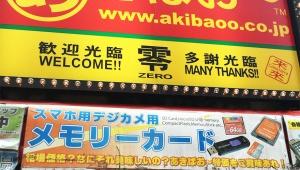 【革命】秋葉原で売ってるSDカードが激安すぎてヤバイ! 16GBが440円! 128GBが3200円(笑)!