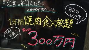 【朗報】たった300万円で1年間焼肉食べ放題! 秋葉原の焼肉店「牛之宮」が年間パスポート販売開始