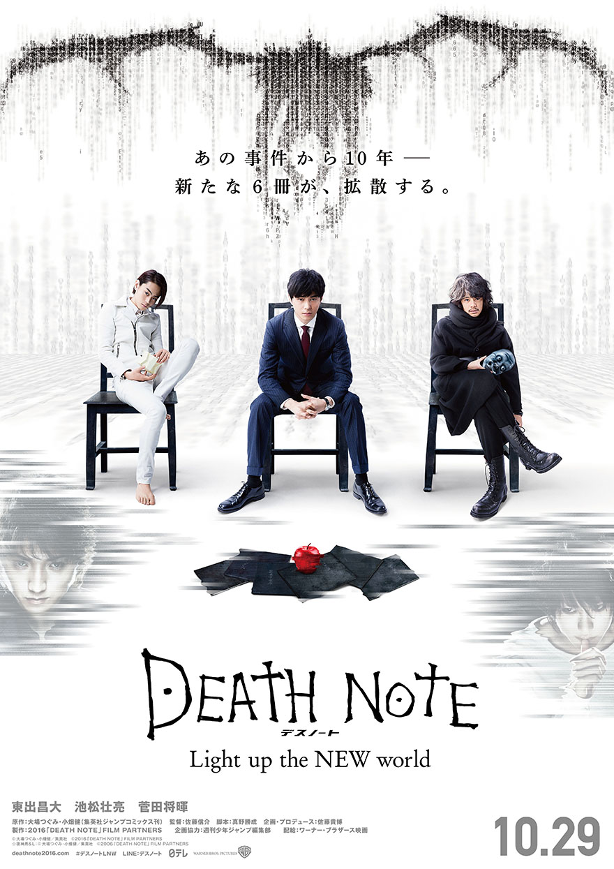 death-note-light-up-the-new-world3