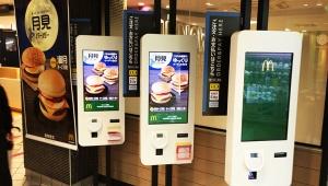【革命】日本マクドナルドが無人オーダー機を導入 / 注文は機械にお任せ → 誰とも話さずハンバーガー購入可能