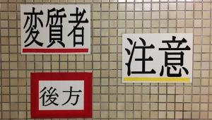 【危険】名古屋の地下鉄が変質者に対する注意呼びかけ / 歩行者「振り向かれると自分が変態に思われたみたいで嫌」