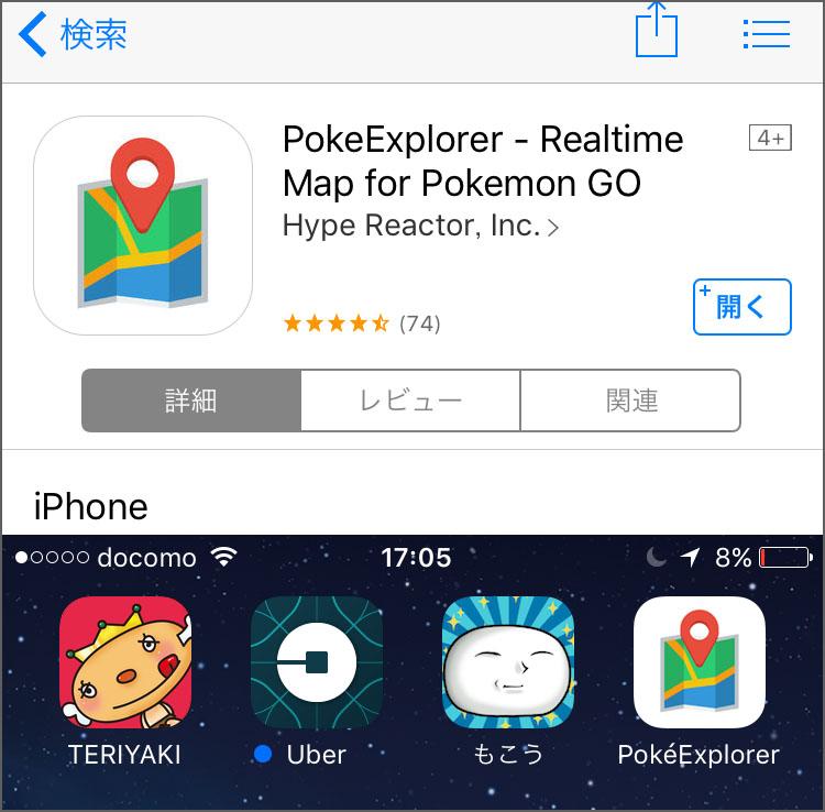 poke-explorer5