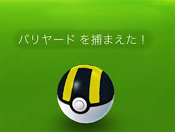 pokemon-go-complete2