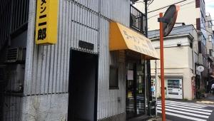 【激怒】ラーメン二郎 神田神保町店で窃盗事件 / 営業再開のめど立たずファン怒り「あぁぁぁ! マジでイライラする!」