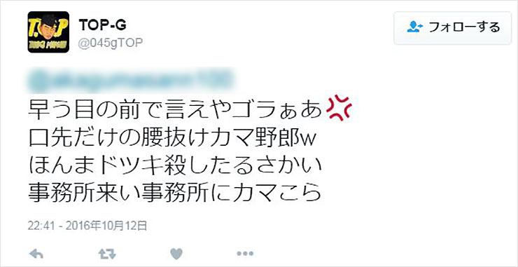 top-san