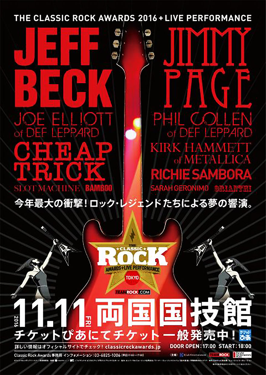 classicrockawards1