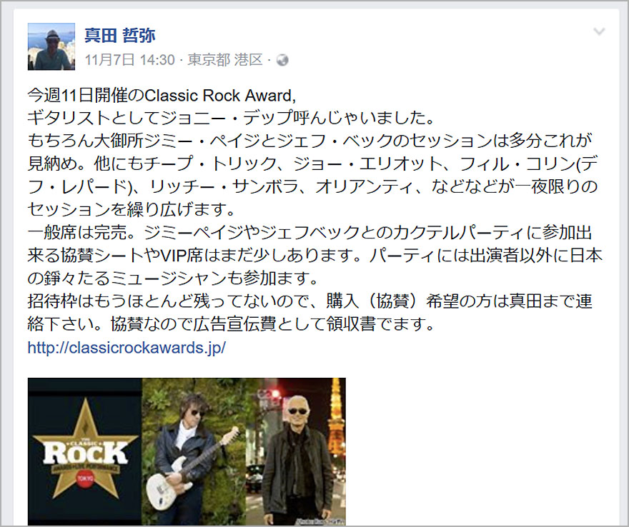 classicrockawards3
