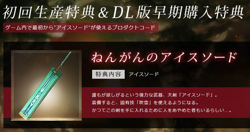 ice-sword-saga2