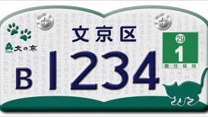 【衝撃】猫好きは文京区に引っ越せ!? 猫デザインのナンバープレートが交付決定