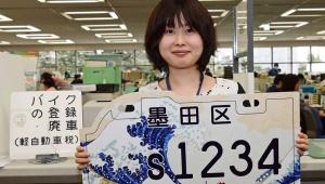 【衝撃】東京都墨田区のナンバープレートがカッコ良すぎる! 葛飾北斎の斬新なデザイン