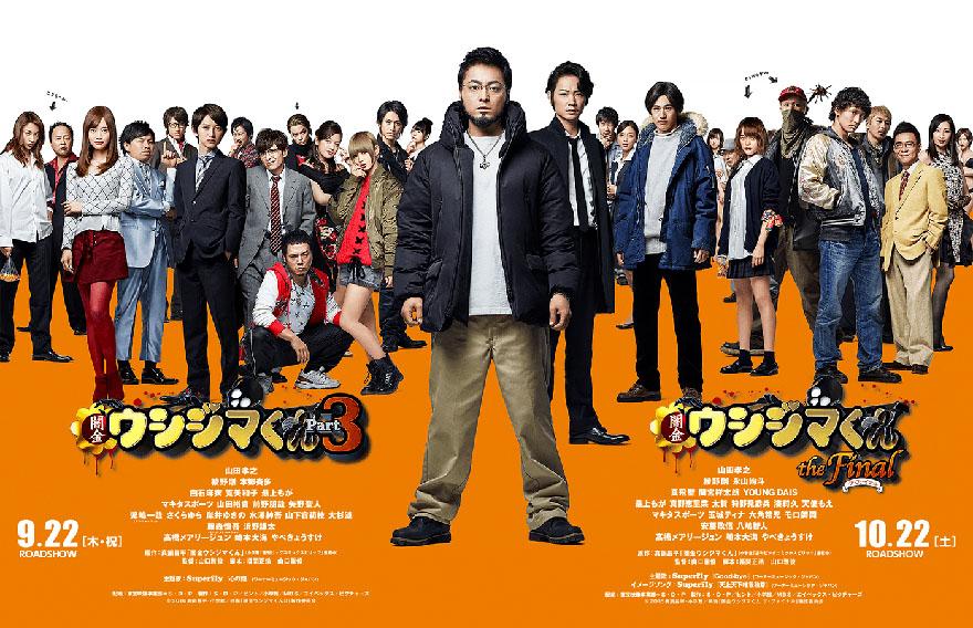 ushijimakun1