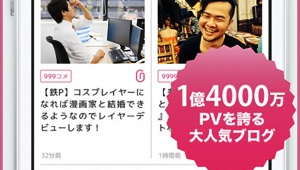 【衝撃】日本最大級のゲーム情報サイト「はちま起稿」がアプリ配信開始 / 月間1億4000万PVのモンスターサイト