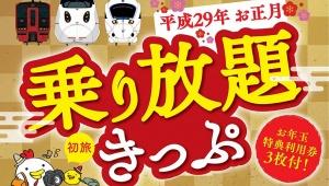 【衝撃事実】おーい! 1月1日だけ新幹線が乗り放題になるぞおおぉぉぉ! 元日の移動が勝ち組 / だがしかし!