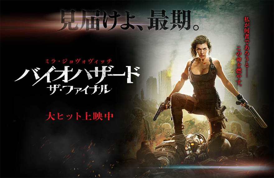 resident-evil-the-final-chapter1