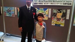 【衝撃】世界連邦運動協会の小中学生ポスターコンクール開催 / プロ漫画家のご子息が市長賞を受賞