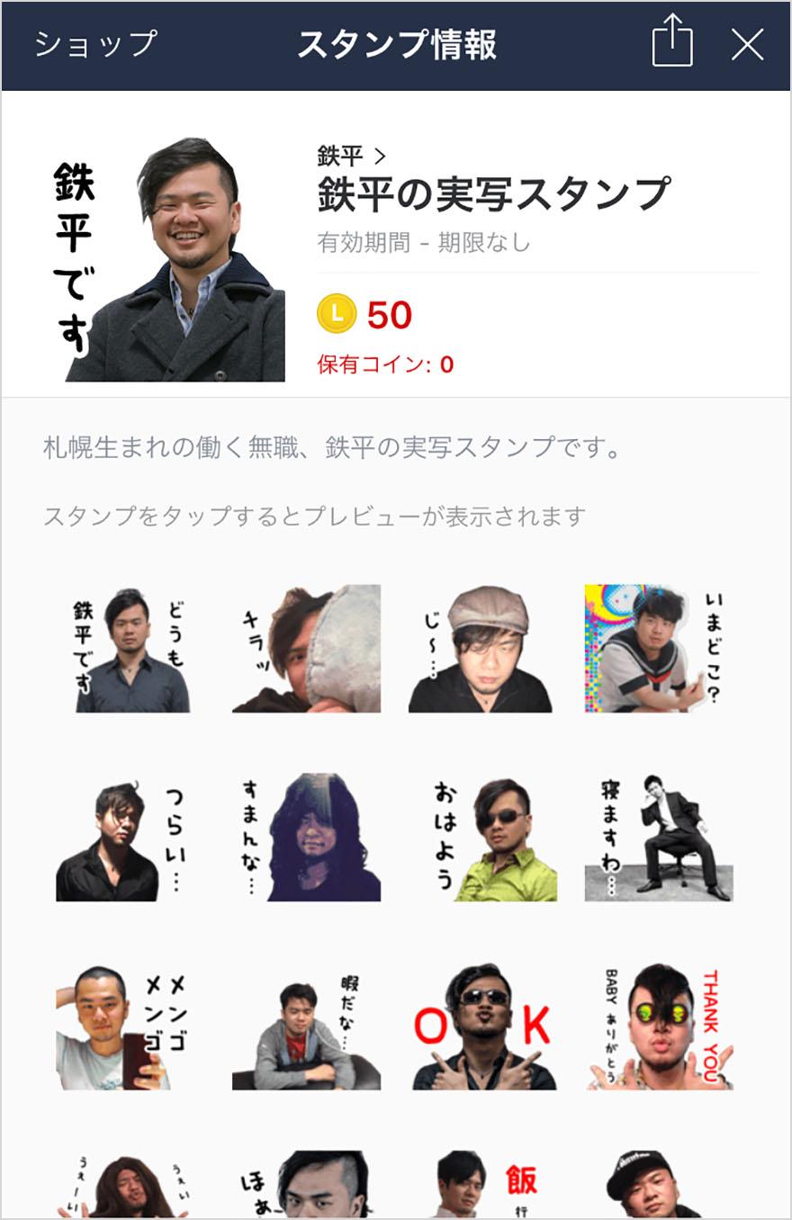 line-hachima2