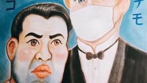 【衝撃】漫☆画太郎先生が「清野とおる」と「山田孝之」の似顔絵を描いて大絶賛